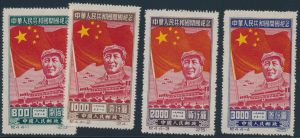 Lot 807, People's Republic of China 1950 Mao set $800 to $3000, VF hinged, sold for $345