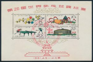Lot 1009, People's Republic of China 1961 Table Tennis souvenir sheet, VF used, sold for C$460