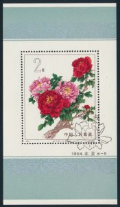 Lot 1010, People's Republic of China 1964 2r Flower souvenir sheet, VF used, sold for C$633