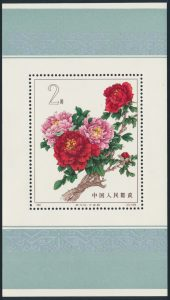 Lot 928, People's Republic of China 1964 $2 peonies souvenir sheet, XF ng, sold for C$2,475