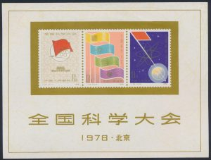 Lot 943, People's Republic of China 1978 National Science Conference souvenir sheet, sold for C$3,159