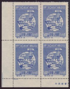 Ex-Lot 909, People's Republic of China 1949 two first sets in blocks of four, VF ng, sold for C$438