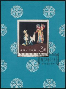 Lot 922, PRC 1962 $3 Lei Lanfang Souvenir Sheet with fancy first day cancel, old for C$5850
