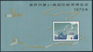 Lot 946, 1979 People's Republic of China two dollar souvenir sheet, gold Stamp Exhibition overprint, pair sold for C$936