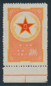Lot 951, China 1953 $800 yellow, orange and red Military Stamp, VF unused, sold for C$409