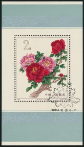Lot 929, People's Republic of China 1964 $2 Peonies souvenir sheet with fancy FD cancel, XF, sold for C$936