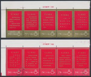 Lot 458, China 1967 Thoughts of Mao in two strips of five, both colours, VF with CTO postmarks
