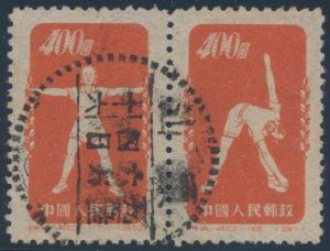 High value from Lot 421, People's Republic of China 1952 Physical Exercises, postally used set