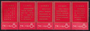 Lot 664, People's Republic of China #943a, 1967 Thoughts of Mao Tse-tung, strip of five, mint