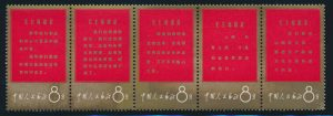 Lot 664, People's Republic of China #948a, 1967 Thoughts of Mao Tse-tung, strip of five, mint